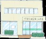 千葉信用金庫 三山支店