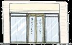 翠建築設計事務所