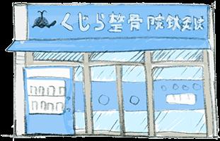 icon_kujira