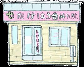 icon_takehara