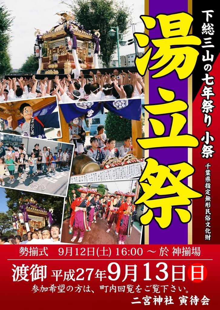 下総三山の七年祭り 小祭〜 湯立祭 〜 開催!
