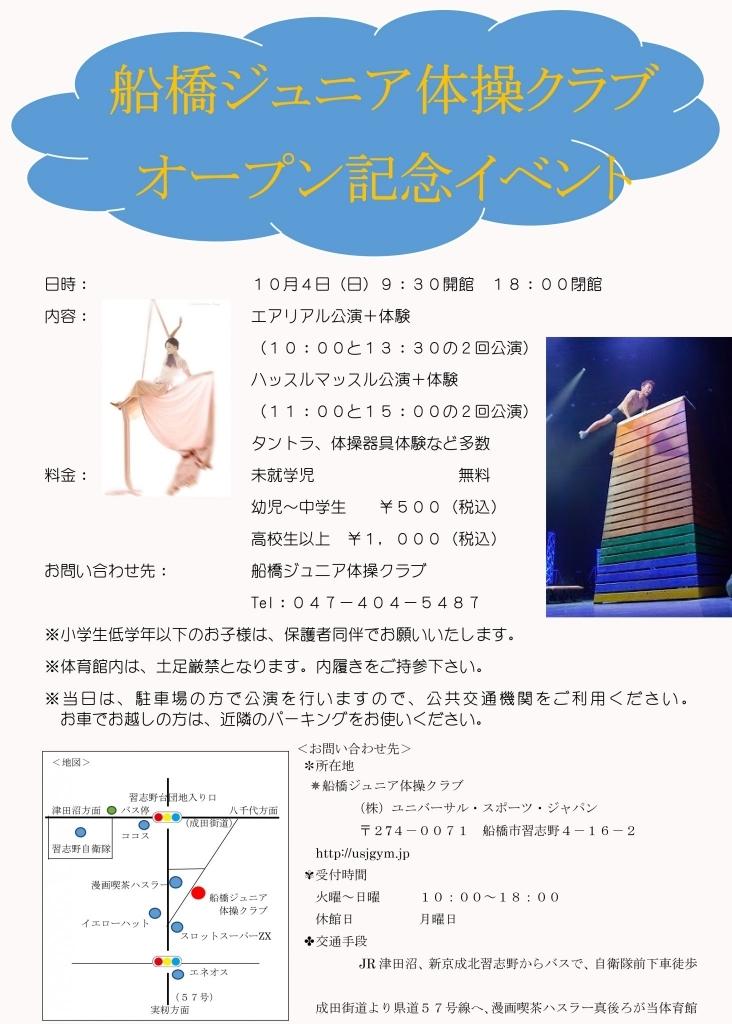10月4日! 船橋ジュニア体操クラブ オープン記念イベントのお知らせ!