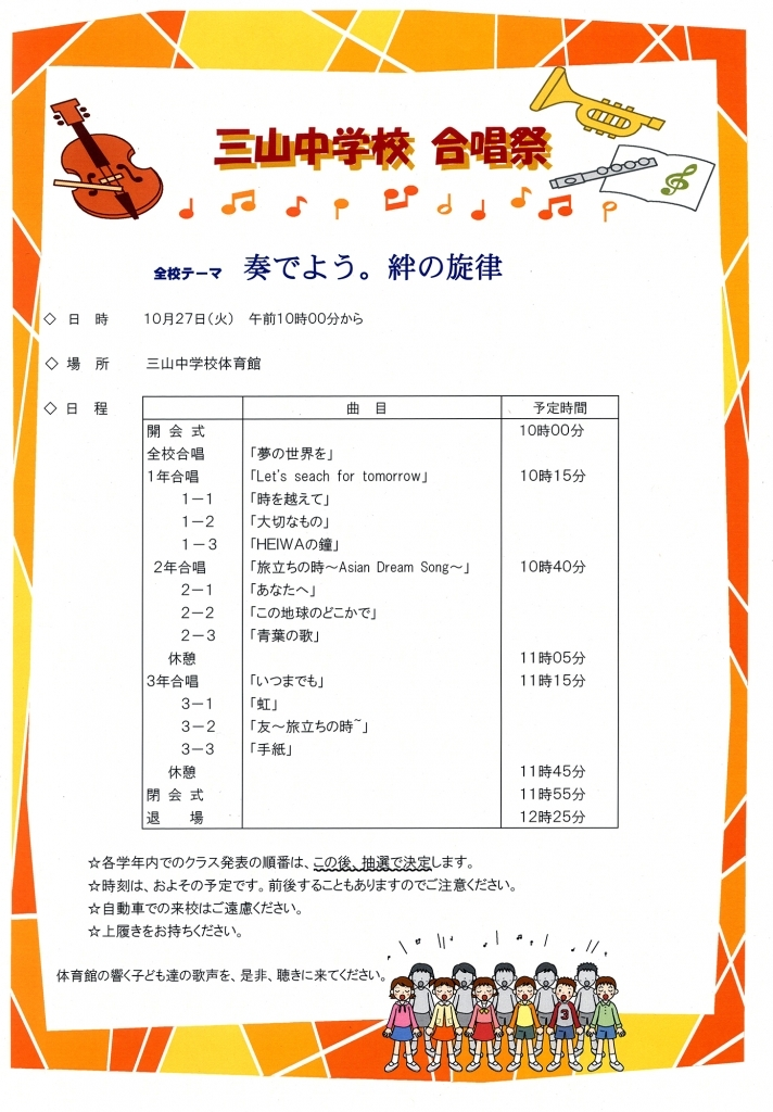 三山中学校 合唱祭 開催!