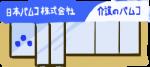 日本パムコ(株) 船橋営業所