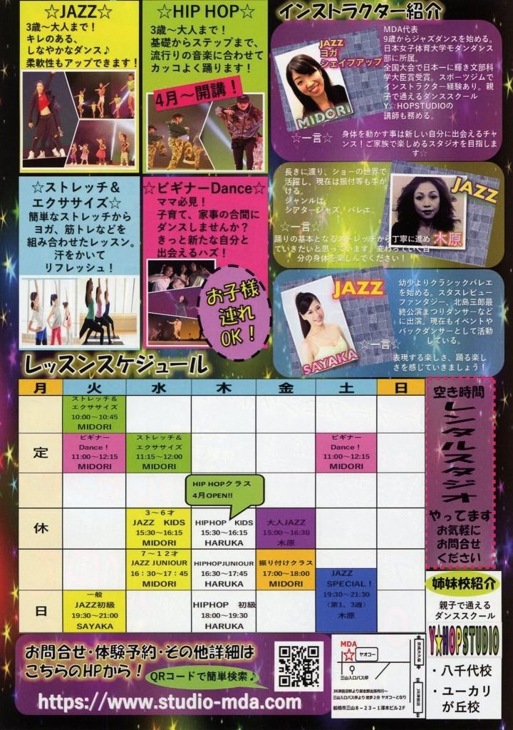 Dance & Fitness Studio MDA が2/11に新規オープンします!