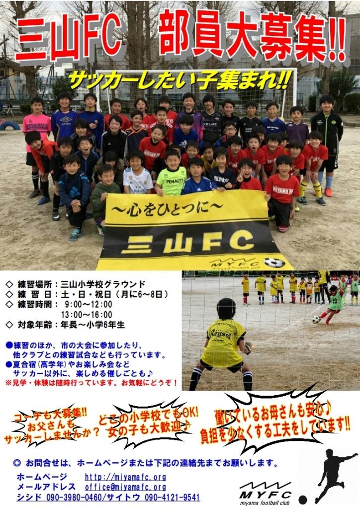 三山FC・部員大募集中です!